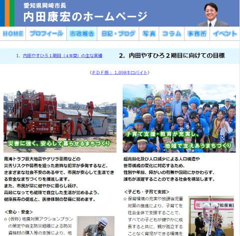 岡崎市長 内田康宏のホームページ