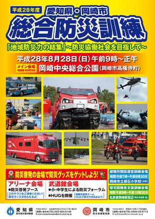 愛知県・岡崎市総合防災訓練
