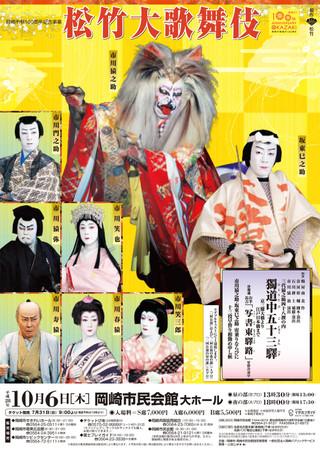 松竹大歌舞伎(岡崎市民会館大ホール)