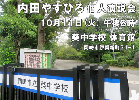 岡崎市立葵中学校