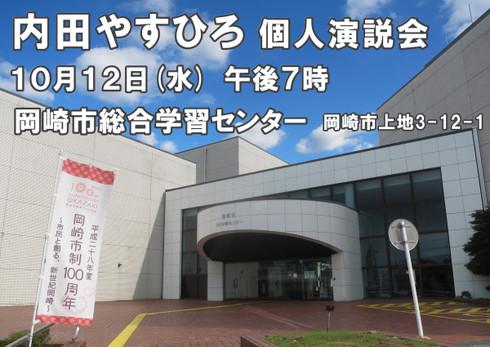 岡崎市総合学習センター