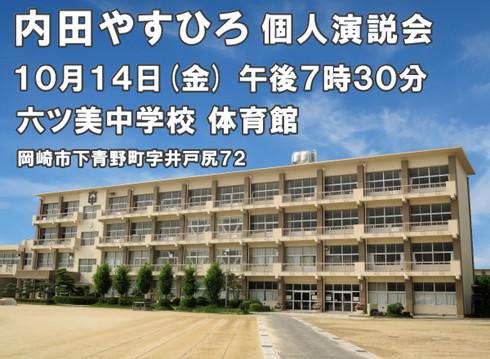 岡崎市立六ツ美中学校