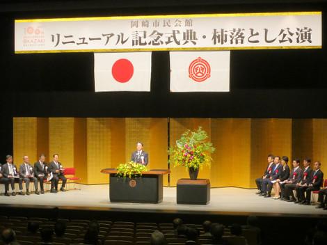 岡崎市民会館リニューアル記念式典