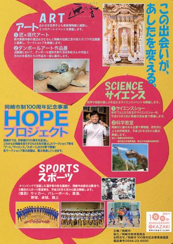 岡崎市制100周年記念事業・HOPEプロジェクト