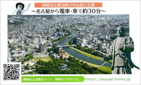 岡崎市長・内田康宏
