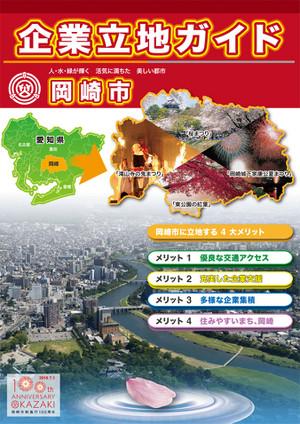 Okazakicityenterprise20151_2