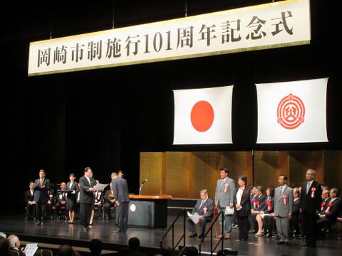 岡崎市制施行101周年記念式