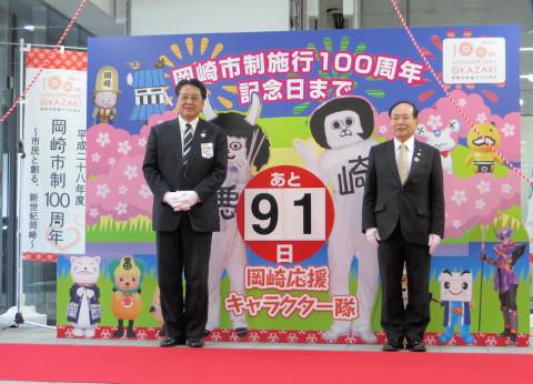 新世紀岡崎飛躍祭・オープニングセレモニー