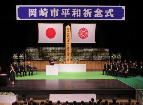 Okazakiheiwakinenshiki201707191