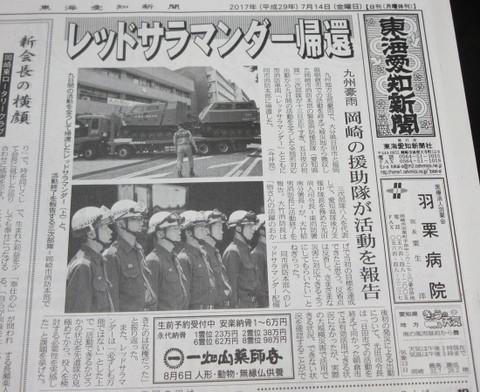 『東海愛知新聞』2017年7月14日