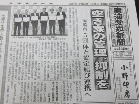『東海愛知新聞』2017年8月26日