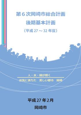 第6次岡崎市総合計画