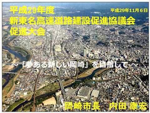 Shintomei201711061
