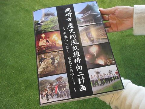 岡崎市歴史的風致維持向上計画