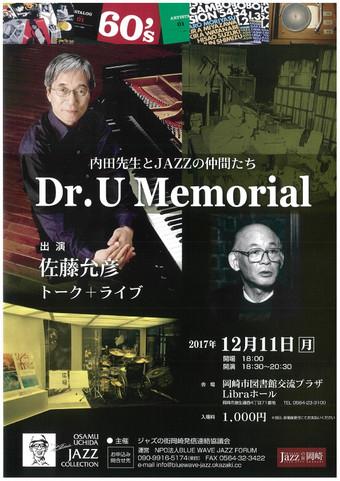 Uchidaosamu20171211