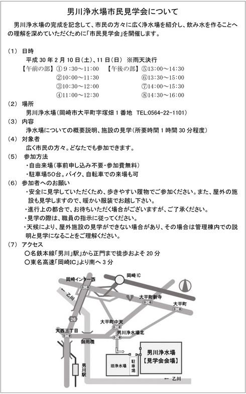 男川浄水場市民見学会