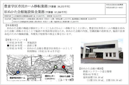 平成30年度 岡崎市当初予算案