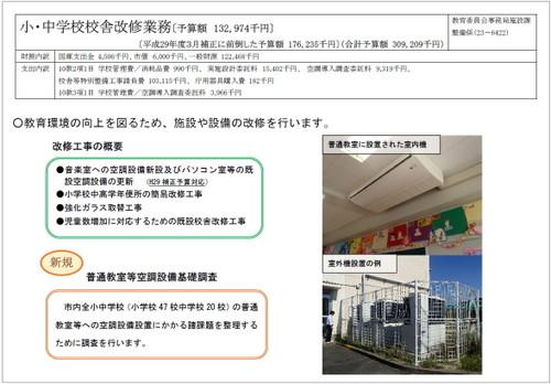 Okazakicitybudget20181211