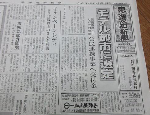 Tokaiaichi20180404