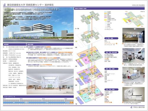 藤田保健衛生大学 岡崎医療センター