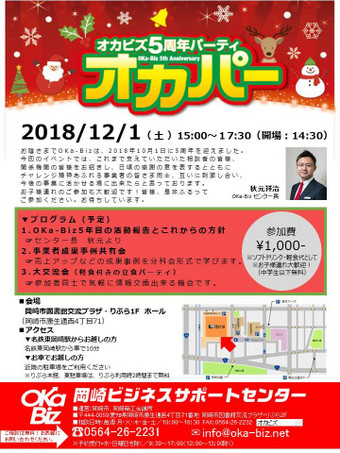 Okabizparty201812012
