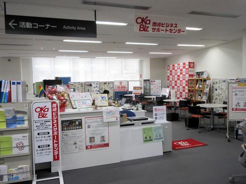 岡崎ビジネスサポートセンター、Oka-Biz