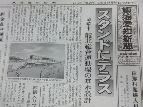 Tokaiaichi20181003_1