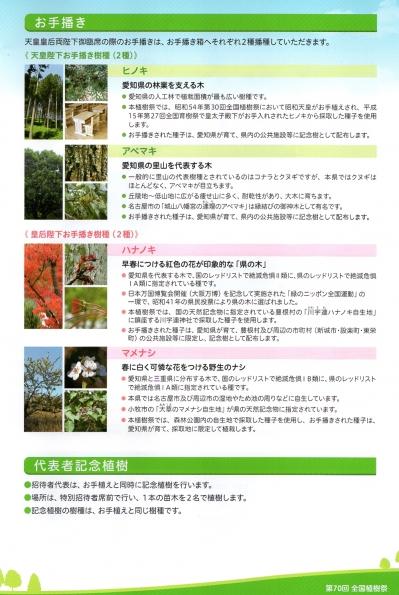 第70回全国植樹祭