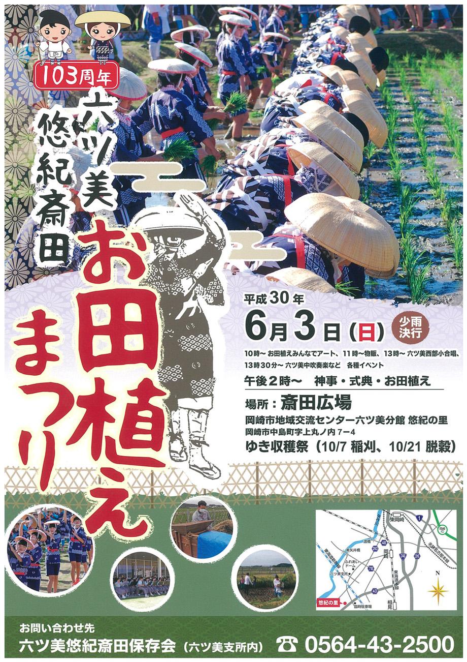六ツ美悠紀斎田お田植えまつり(...