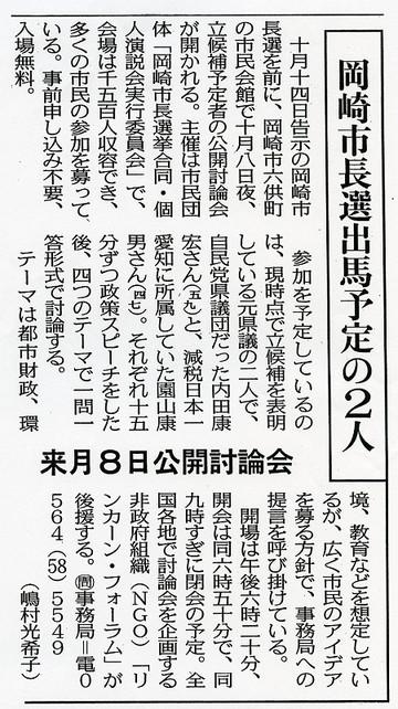 岡崎市長選挙公開討論会