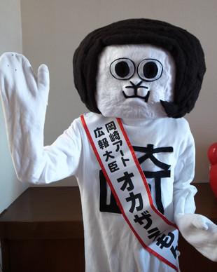 岡崎アート広報大臣 オカザえもん