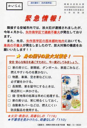 緊急情報(矢作西学区)