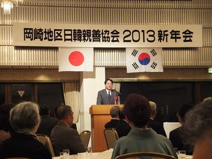 日韓親善協会