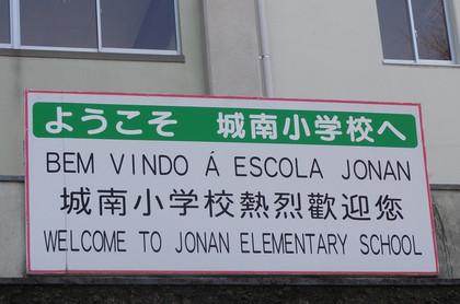 岡崎市立城南小学校