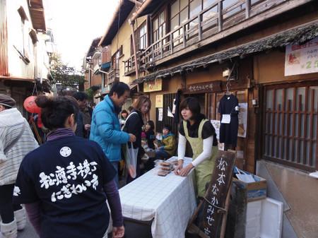 松本なかみせ亭(2012年11月24日)