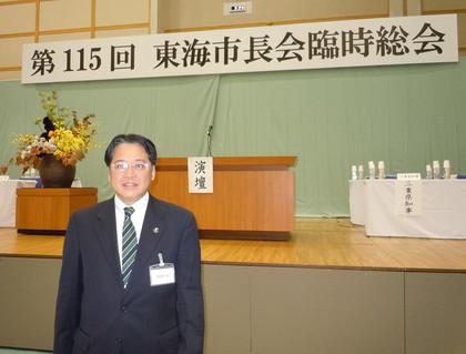 第115回 東海市長会臨時総会