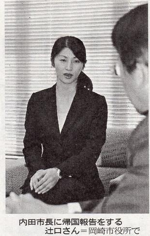 辻口由美子さん