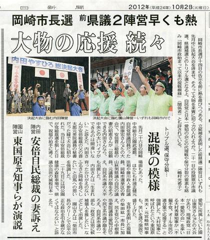 中日新聞 2012年10月2日朝刊