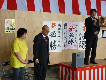 田口正夫市議 事務所開所式
