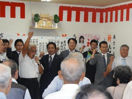 吉口二郎市議 事務所開所式
