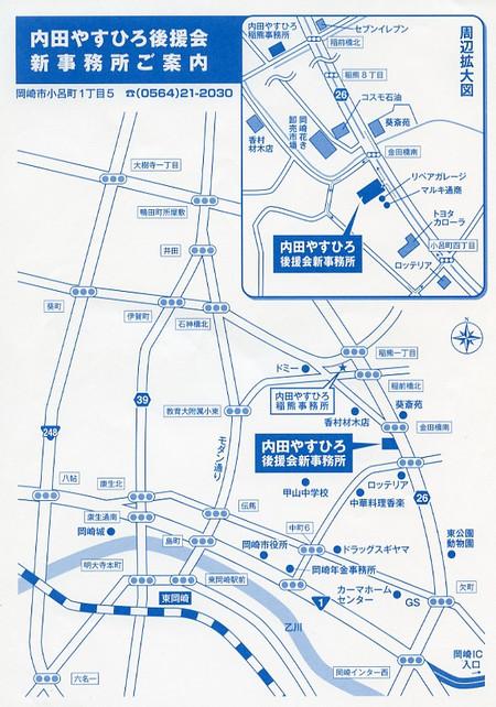 内田康宏事務所 周辺地図(小呂町)