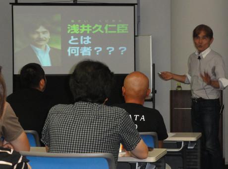 浅井久仁臣さんの講演会 2012年9月28日