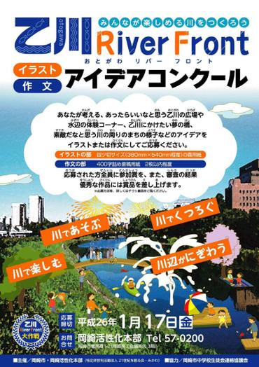 乙川リバーフロント・アイデアコンクール