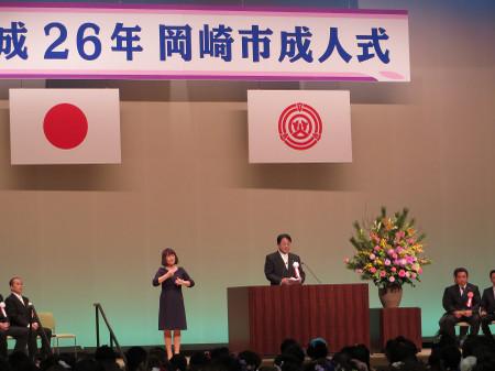 平成26年 岡崎市成人式