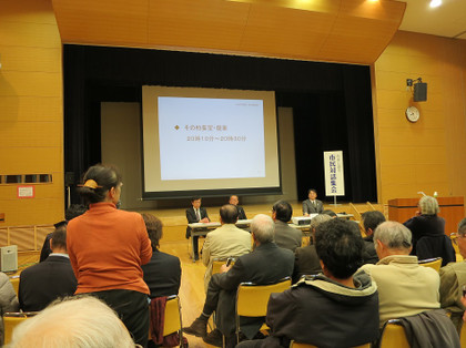 市民対話集会
