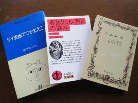 Salinger, Goethe and Shakespeare