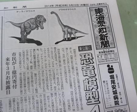 東海愛知新聞 2014年5月22日
