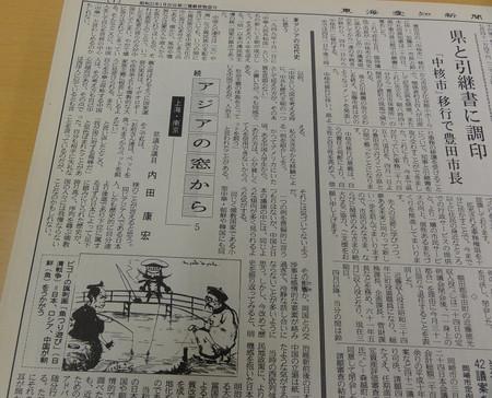 『続・アジアの窓から』(1998年3月18日~4月18日)