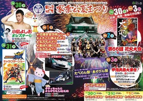 岡崎城下家康公夏まつり2014