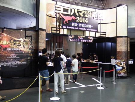 ヨコハマ恐竜展2014